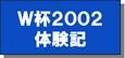 W杯2002体験記トップ