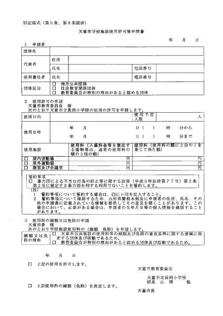 学校施設使用許可等申請書